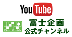 富士企画公式チャンネル
