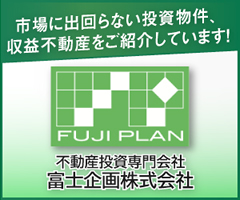 不動産投資専門会社 富士企画株式会社