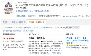 定価3240円で販売 トリミング版