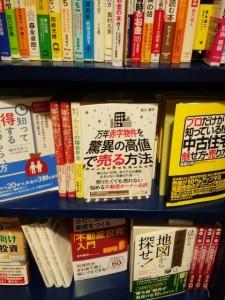 書籍 本屋にて
