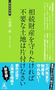 小池先生書籍