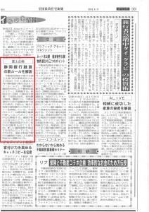 静岡銀行セミナー