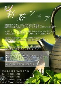 新茶フェア