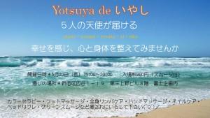 yotsuya de いやし