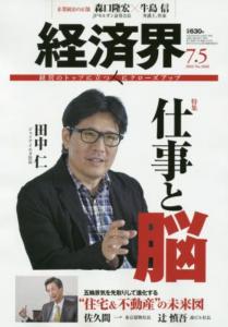 経済界表紙