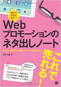 田中さんの本