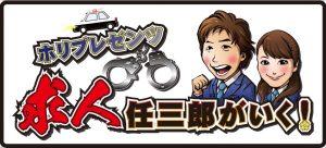 求人任三郎新ロゴ【201604-】