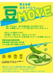 豆MOVE