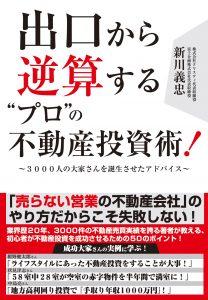新刊 仮表紙