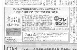 読者プレゼント