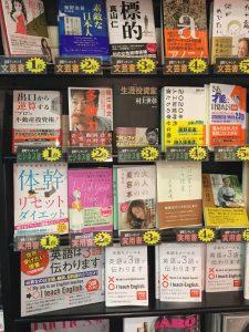 TSUTAYA東京ミッドタウン店 ビジネス書週間売り上げ1位!(7/10~16)