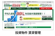 賃貸管理サイト