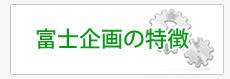 富士企画の特徴