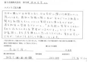 長谷川さんからのコメント