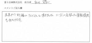 永田様よりコメント